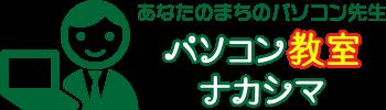 あなたのまちのパソコン先生パソコン教室ナカシマ