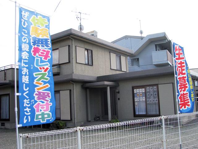パソコン教室ナカシマ外観