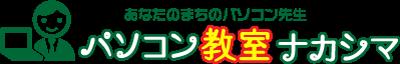 熊本市北区清水ヶ丘 パソコン教室ナカシマ
