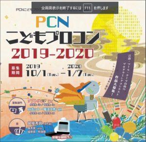 PCNこどもプログラミングコンテスト2019-2020